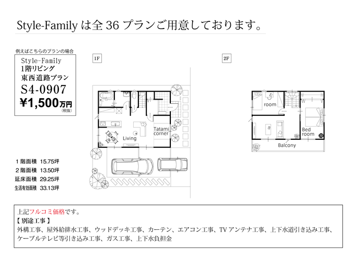 s-family-plan-02.png