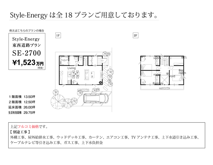 s-energy-plan-02.png